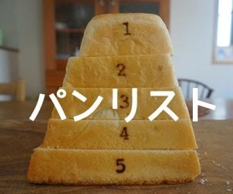 パンに関するリスト