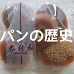 パンの歴史