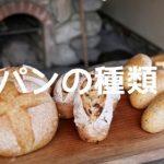 パンの種類と分類
