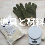 パン作りの道具と材料
