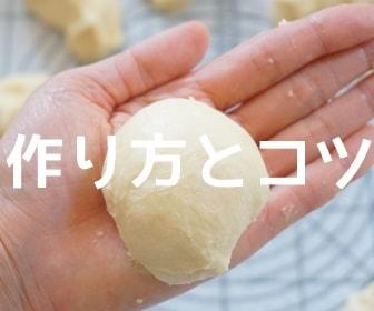 パンの作り方とコツ