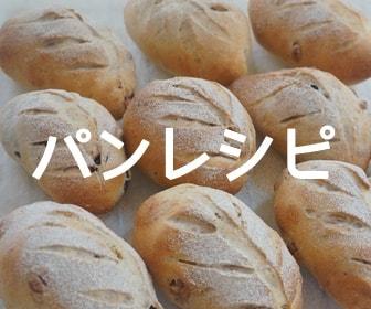 手作りパンレシピ