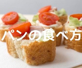 パンの食べ方