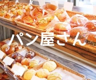 関西のおいしいパン屋さん