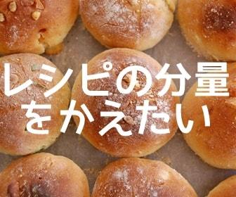 パン作り出来上がりの分量をかえるには?