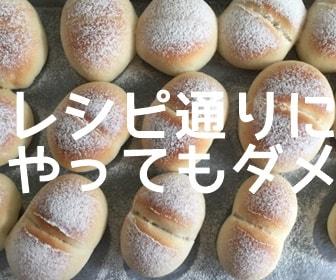 パンをレシピ通りに作っても失敗する