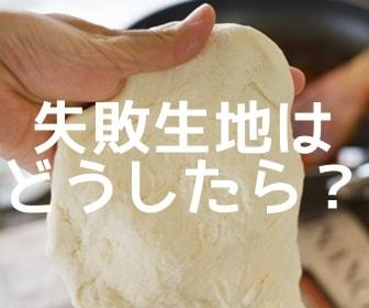 失敗したパン生地はどうしたらいい?