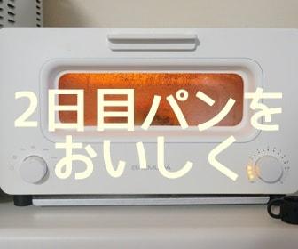 パンを解凍・温め直す方法