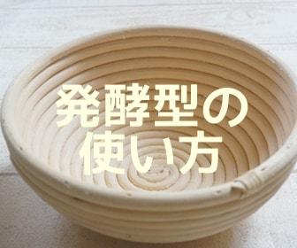 発酵カゴの使い方