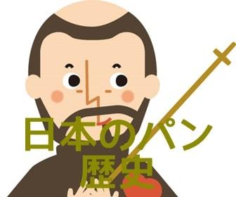 日本のパンの歴史