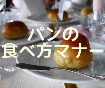 コース料理のパンの食べ方マナー