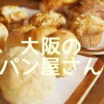 大阪のおいしいパン屋さん
