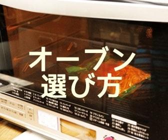 パン作りにおすすめのオーブン