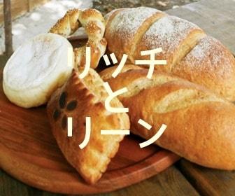 リッチパンとリーンパン