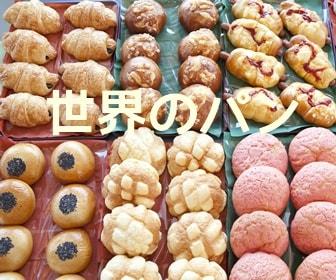 世界のパンの種類