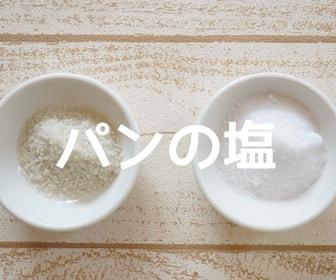パンに入れる塩