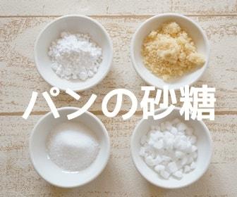パンに入れる砂糖