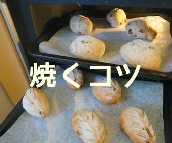 手作りパンを焼くコツ