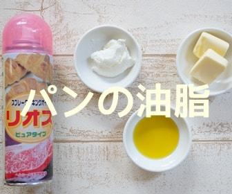 パンに入れる油脂