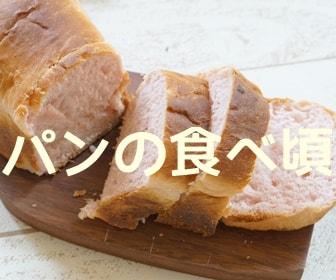 パンのおいしい食べ頃