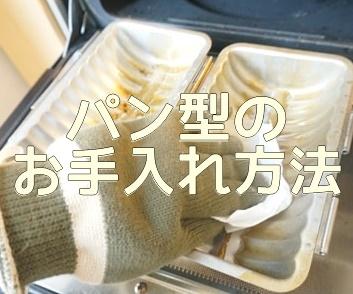 パン型のお手入れ方法