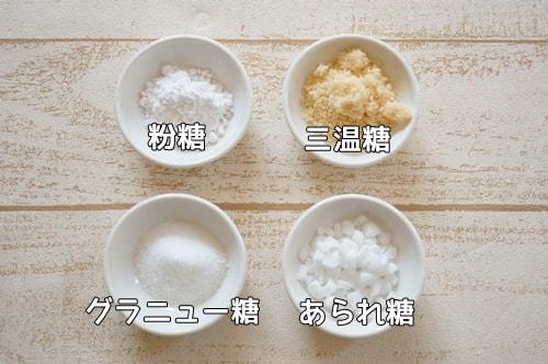 パンに使う砂糖の効果と種類