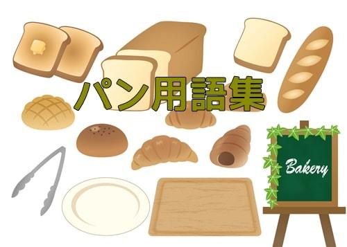パン用語集