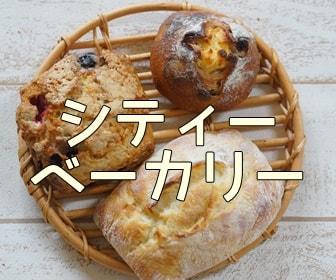 大阪のおいしいパン屋さん・シティベーカリー