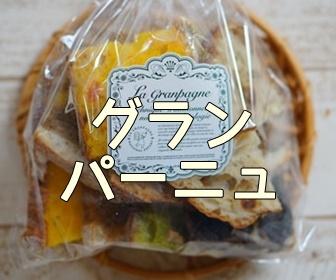 お取り寄せできるパン屋さん・ナショナルデパートのグランパーニュ