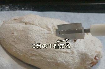 パンにクープを入れるコツ
