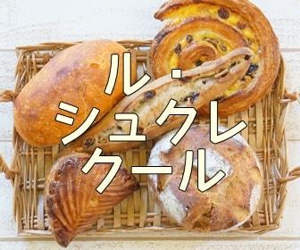 大阪のおいしいパン屋さん・ル・シュクレクール(岸辺)