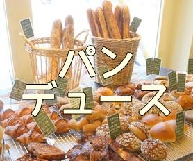 大阪のおいしいパン屋さん・パンデュース
