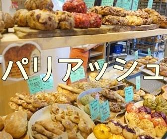 大阪のおいしいパン屋さん・パリアッシュ