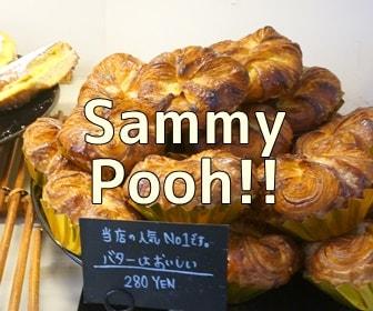 大阪のおいしいパン屋さん・サミープー