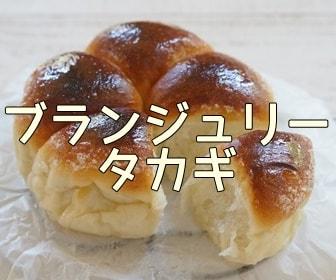 大阪のおいしいパン屋さん・ブランジュリータカギ