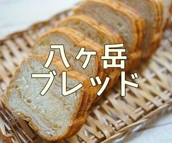 お取り寄せできるパン屋さん・コーナーポケットの八ヶ岳ブレッド