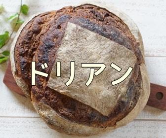 お取り寄せできる広島のパン屋さん・ドリアン