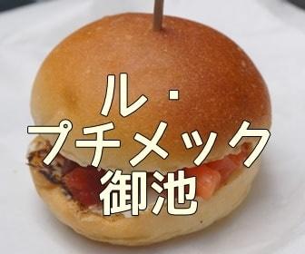 京都のおいしいパン屋さん・ル・プチメック御池