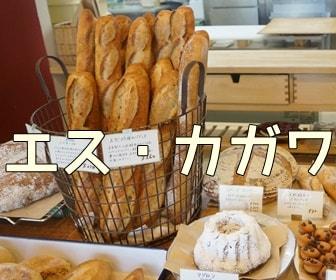 大阪のおいしいパン屋さん・エス・カガワ