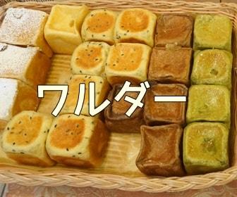 京都のおいしいパン屋さん・ワルダー
