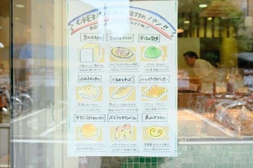 オレノパンの人気パン