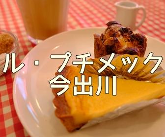 京都のおいしいパン屋さん・ル・プチメック今出川