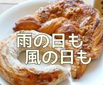 京都のおいしいパン屋さん・雨の日も風の日も