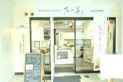 大阪のおいしいパン屋さん 乃が美