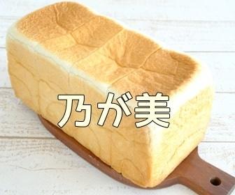 大阪のおいしいパン屋さん・乃が美