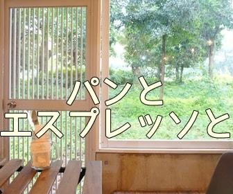 大阪のおいしいパン屋さん・パンとエスプレッソとUTSUBO FACTORY