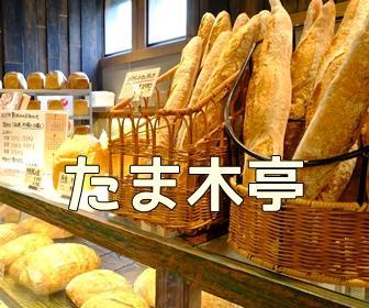 京都のおいしいパン屋さん・たま木亭