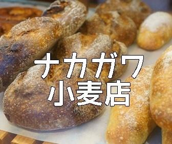 京都のおいしいパン屋さん・ナカガワ小麦店