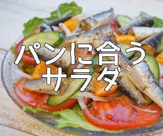 パンに合うサラダ 画像