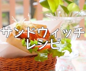 パンの食べ方 サンドウィッチレシピ